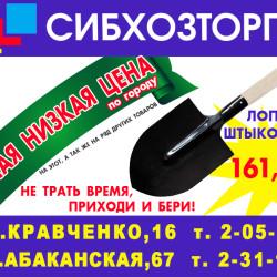 Самые низкие цены в г.Минусинск